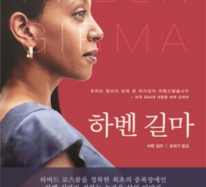 I'm on the left edge of the book cover looking right. I'm wearing a blue dress, pearl earrings, and my black hair is over my left shoulder. It's the same photo on the English cover, but zoomed in. The text says Haben Girma across the top, and then Korean text across the bottom half